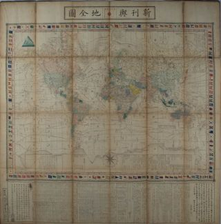 官許新刊輿地全圖. [Kankyo shinkan yochi zenzu]. [Government Licenced New Map of the...
