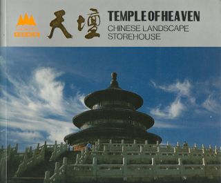 Temple of Heaven. 天壇. [Tian tan]. CHUNHUA AND FENG FAGUANG YANG, 楊春華....