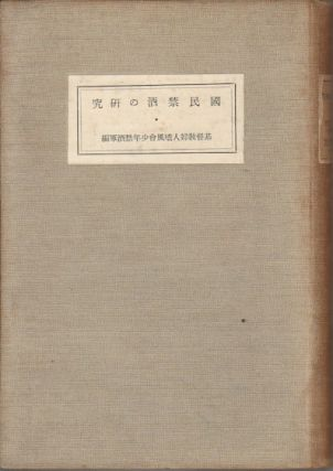 國民禁酒の研究. [Kokumin kinshu no kenkyū]. [Research on Teetotalism in Japan]....