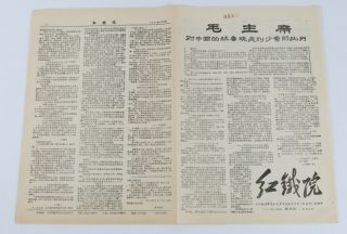 红鐵院: 第19期. [Hong tie yuan: di shi jiu qi]. [Chinese Cultural Revolution Newspaper - Red...