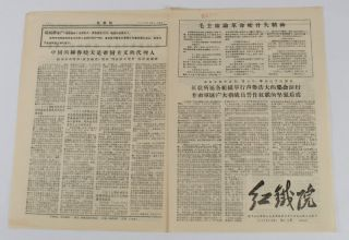 红鐵院: 第15期. [Hong tie yuan: di shi wu qi]. [Chinese Cultural Revolution Newspaper - Red...