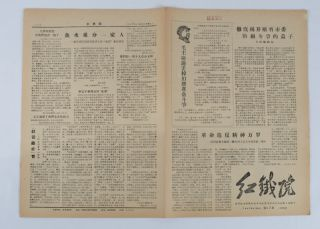 红鐵院: 第17期. [Hong tie yuan: di shi qi qi]. [Chinese Cultural Revolution Newspaper - Red...