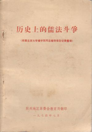 历史上的儒法斗争. [Li shi shang de ru fa dou zheng]. [Debate between Confucianism and...