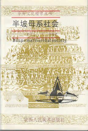 Banpo Matriarchal Society. 半坡母系社会.[Banpo mu xi she hui]. WENYI AND SONG PENG ZHAO,...