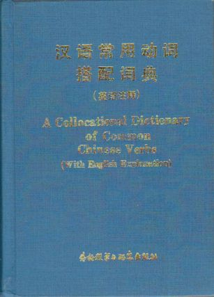A Collocational Dictionary of Common Chinese Verbs (with English Explanations)....