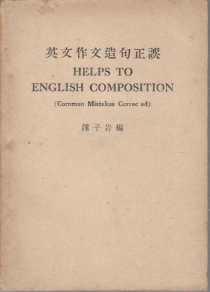 Helps to English Composition (Common Mistakes Corrected). 英文作文造句正誤. [Ying wen zuo...