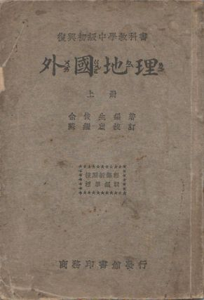 外國地理(上册). [Wai guo di li (shang ce)]. [Geography of Foreign Countries. Volume 1]....