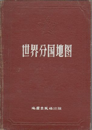 世界分国地图. [Shi jie fen guo di tu]. [Atlas of the World]. CHINA CARTOGRAPHIC PUBLISHING...