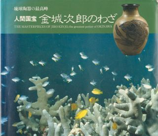 The Masterpieces of Jiro Kinjo, the Greatest Potter of Okinawa. 人間国宝金城次郎のわざ...