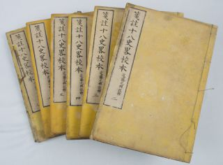 箋註十八史略校本: 卷2-7. [Senchū jūhasshiryaku kōhon. Kan 2-7]. [Checked Text of...