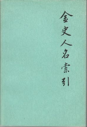 金史人名索引. [Jin shi ren ming suo yin]. [Index of Personal Names in the History of Jin...