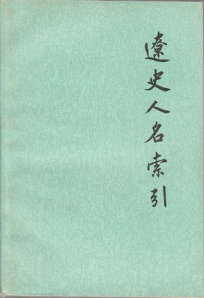 遼史人名索引. [Liao shi ren ming suo yin]. [Index of Personal Names in the History of...