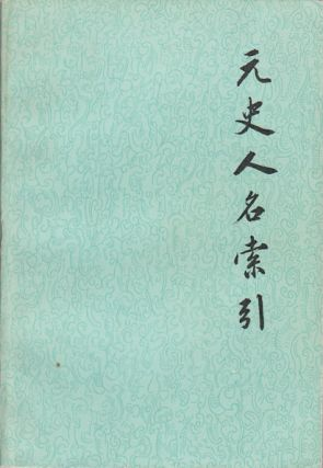 元史人名索引. [Yuan shi ren ming suo yin]. [Index of Personal Names in the History of Yuan...