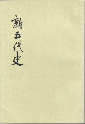 新五代史. 第一册. [Xin Wu dai shi. Di yi ce]. [New History of the Five Dynasties]. XIU...