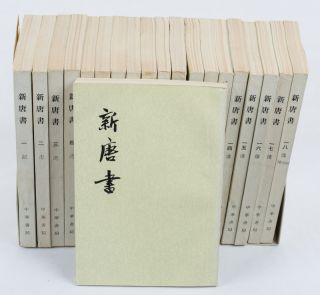 新唐書. [Xin Tang shu]. [New History of the Tang Dynasty]. XIU OUYANG, 歐陽修
