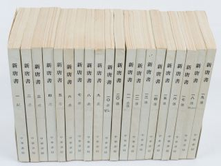 新唐書. [Xin Tang shu]. [New History of the Tang Dynasty].