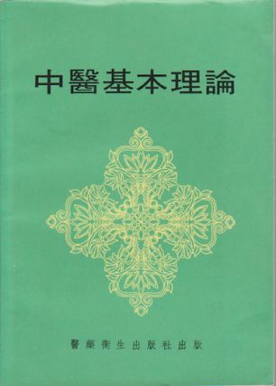 中醫基本理論. [Zhong yi ji ben li lun]. [Basic Theory of Traditional Chinese Medicine]....