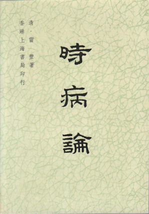 時病論. [Shi bing lun]. [On Seasonal Diseases]. FENG LEI, 雷豐
