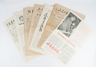 "Collection of 7 Chinese Cultural Revolution ""Rebel Newspapers""]. REACTIONARY COMMITTEES"