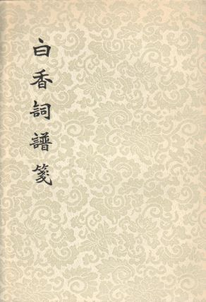 白香詞譜箋. [Bai xiang ci pu jian]. [Collection of Chinese Ci (Poetry)]. MENGLAN SHU,...