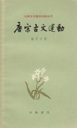 唐宋古文運動. [Tang Song gu wen yun dong]. [The Classical Prose Movement in Tang and Song...