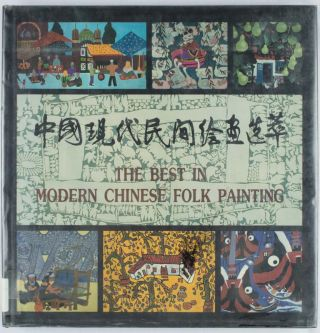 The Best in Modern Chinese Folk Painting. CHINESE SOCIAL CULTURE