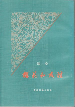 櫻花和友誼. [Ying hua he you yi]. [Cherry Blossoms and Friendship]. XIN BING, 冰心