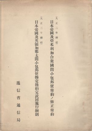 Agreement to the Parcels Post Convention Between the Empire of Japan and the United States of America. (1913)/Agreement Concerning the Exchange of Postal Parcels between the Empire of Japan and Dominion of Canada, and Detailed Regulations thereof. (1914). 日本帝國及亞米利加合衆國間小包郵便... 施行细则.