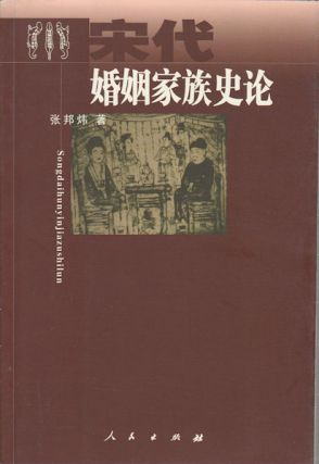 宋代婚姻家族史论. [Song dai hun ying jia zu shi lun]. [On Marriage and Family History of...