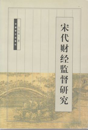 宋代财经监督研究. [Song dai cai jing jian du yan jiu]. [Research on Finance Supervision...