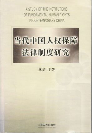 A Study of the Institutions of Fundamental Human Rights in Contemporary China....