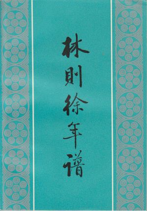 林则徐年谱. [Lin Zexu nian pu]. [The Chronicle of Lin Zexu]. LAI XINXIA,...