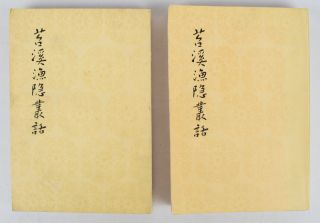 苕溪渔隐丛话. [Tiao xi yu yin cong hua]. [Assembled Remarks by the Fisherman Recluse of...