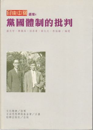 黨國體制的批判. [Dang guo ti zhi de pi pan]. [Criticisms on Kuomintang's System of Party...