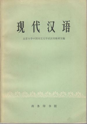现代汉语. [Xian dai han yu]. [Modern Chinese]. CHINESE LANGUAGE AND LITERATURE DEPARTMENT OF...