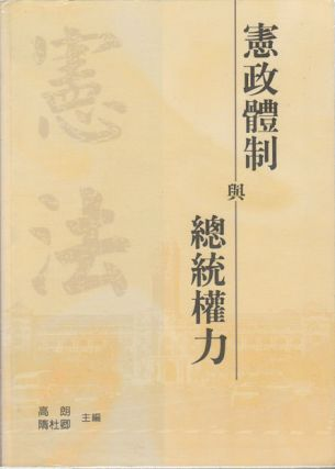 憲政體制與總統權力. [Xian zheng ti zhi yu zong tong quan li]. [Constitutionalism and the...