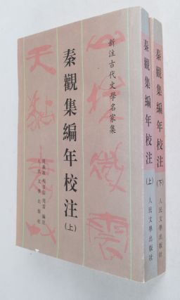 秦觀集編年校注. [Qin Guan ji bian nian jiao zhu]. [Selected Writings by Qin Guan with...