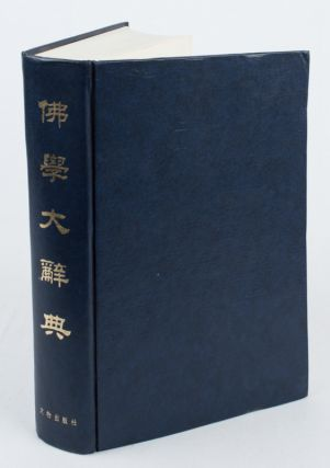 佛学大辞典. [Fo xue da ci dian]. [A Dictionary of Buddhist Terms]. BAOFU DING,...