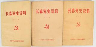长春党史资料.[Changchun dang shi zi liao]. [Party History File of Changchun. Volume 1-3]....