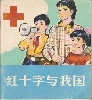 红十字与我国.[Hong shi zi yu wo guo]. [Red Cross Society and Our Nation]. RED CROSS SOCIETY...