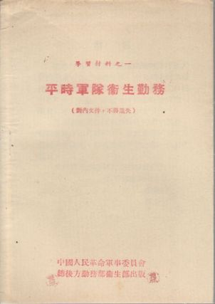 平時軍隊衛生勤務. [Ping shi jun dui wei sheng qin weu]. [Science of Peacetime Military...