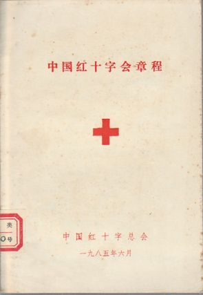 红十字会章程.[Hong shi zi hui zhang cheng]. [Charter of Red Cross Society of China]....