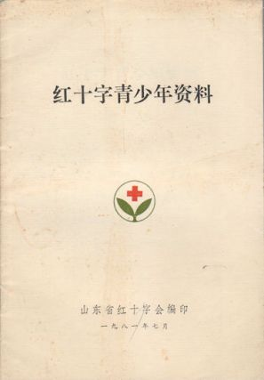 红十字青少年资料.[Hong shi zi qing shao nian zi liao]. [Reference of The Red Cross...