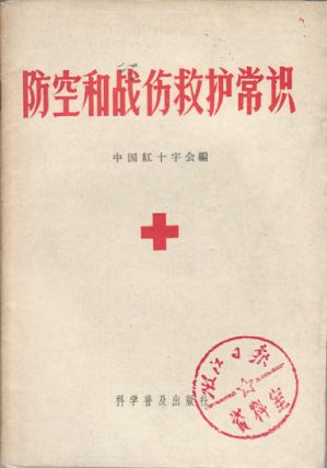 防空和战伤救护知识.[Fang kong he zhan shang jiu hu zhi shi]. [Knowledge of Air Defence...
