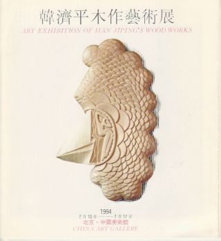 Art Exhibition of Han Jiping's Wood Works. 韓濟平木作藝術展. [Han Jiping mu zuo yi shu...