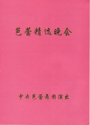 芭蕾精选晚会. [Ba lei jing xuan wan hui]. [Program List of Ballet Gala]. THE NATIONAL...