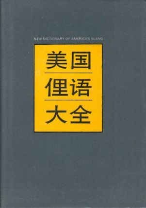 New Dictionary of American Slang. 美国俚语大全. [Meiguo li yu da quan]. ROBERT L....