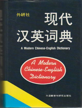 A Modern Chinese-English Dictionary. 现代汉英词典. [Xian dai han ying ci dian]. FOREIGN...