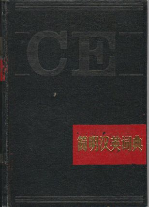 A Concise Chinese-English Dictionary. 简明汉英词典. [Jian ming han ying ci dian]. EDITORIAL...