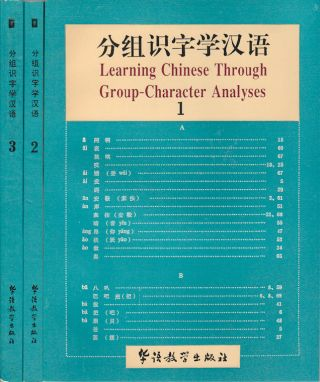 Learning Chinese Through Group-Character Analyses. 分组识字学汉语. [Fen zu shi zi xue han...